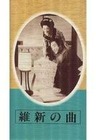 【中古】邦画 VHS 維新の曲