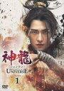 【中古】洋画DVD 神龍(シェンロン)-Martial Universe- DVD-SET1