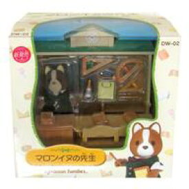 【中古】おもちゃ マロンイヌの先生 「シルバニアファミリー」