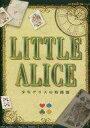 【中古】その他DVD LITTLE ALICE 少年アリスの時間割 [復刻版]