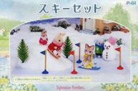 【中古】おもちゃ [破損品] スキーセット 「シルバニアファミリー」