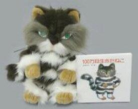 【中古】ぬいぐるみ Special BOX 「100万回生きたねこ」【タイムセール】
