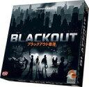 【新品】ボードゲーム ブラックアウト香港 完全日本語版 (Blackout: Hong Kong)【タイムセール】