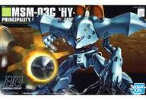 【新品】プラモデル 1/144 HGUC MSM-03C ハイゴッグ 「機動戦士ガンダム0080 ポケットの中の戦争」