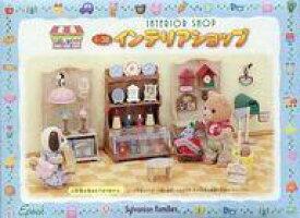 【中古】おもちゃ [ランクB] インテリアショップ 「シルバニアファミリー」