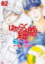 【中古】B6コミック はたらく細胞フレンド(2) / 和泉みお