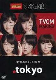 【中古】その他DVD お名前.com×AKB48 .tokyo TVCM MAKING(サイン入り)