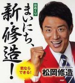 【中古】カレンダー 松岡修造 まいにち、新・修造! 君ならできる! 日めくりカレンダー