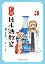 【中古】B6コミック 白熱日本酒教室 全3巻セット / アザミユウコ 【中古】afb