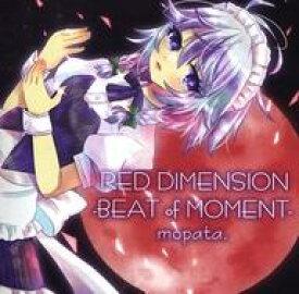 【中古】同人音楽CDソフト RED DIMENSION -BEAT of MOMENT- / もぱた。