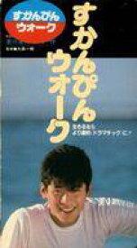 【中古】邦画 VHS すかんぴんウォーク【タイムセール】