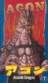 【エントリーで全品ポイント10倍!(8月18日09:59まで)】【中古】邦画 VHS アゴン アトミック・ドラゴン('64東宝)