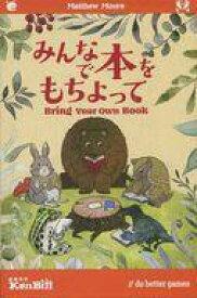 【エントリーでポイント10倍!(7月11日01:59まで!)】【中古】ボードゲーム みんなで本をもちよって 日本語版 (Bring Your Own Book)