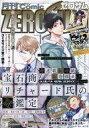 【中古】コミック雑誌 付録付)月刊Comic ZEROSUM 2020年1月号