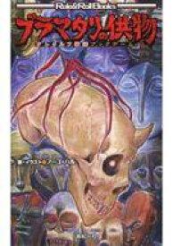 【エントリーでポイント10倍!(7月11日01:59まで!)】【中古】ボードゲーム Role&Roll Books クトゥルフ神話ブックゲーム ブラマタリの供物