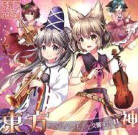 【中古】同人音楽CDソフト 東方フィルハーモニー交響楽団11 神 / 交響アクティブNEETs