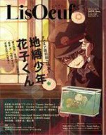 【中古】声優雑誌 付録付)LisOeuf♪ 15 リスウフ