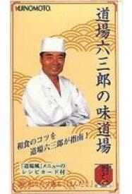 【中古】その他 VHS 道場六三郎の味道場