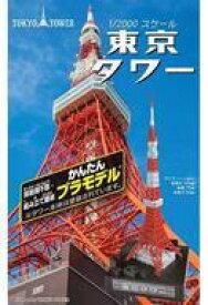 【エントリーでポイント10倍!(2月16日01:59まで!)】【新品】プラモデル 模型 1/2000 東京タワー 「かんたんプラモデル」