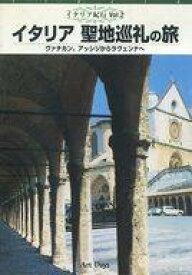 【中古】その他DVD イタリア聖地巡礼の旅 イタリア紀行VOL.2