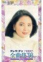 【中古】ミュージックテープ テレサ・テン / 全曲集'98 〜夢立ちぬ〜(状態:歌詞カード状態難)
