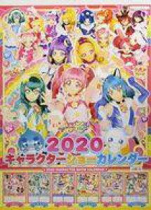 【新品】カレンダー スター☆トゥインクルプリキュア 2020年度キャラクターショーカレンダー
