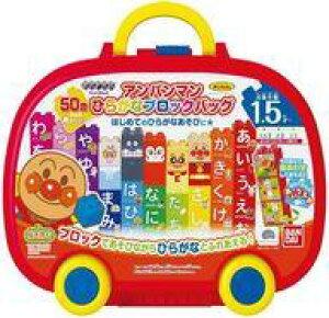 【新品】知育・幼児玩具 アンパンマンひらがなブロックバック 「それいけ!アンパンマン」