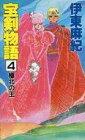 【中古】ライトノベルセット(新書) 宝剣物語 全4巻セット【タイムセール】【中古】afb