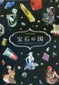 【中古】ボードゲーム [説明書欠品] 宝石の国 カードゲーム 「コミックス 宝石の国 4巻 特装版」 同梱特典