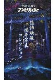 【中古】その他 VHS 奇跡体験!アンビリバボー 怪奇写真 恐怖映像コレクション