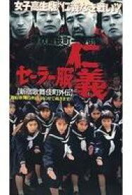 【中古】邦画 VHS セーラー服仁義 新宿歌舞伎町外伝