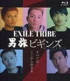 【中古】その他Blu-ray Disc EXILE TRIBE 男旅 ビギンズ すべてはここから始まる [通常版]