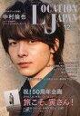 【中古】芸能雑誌 LOCATION JAPAN 2019年12月号