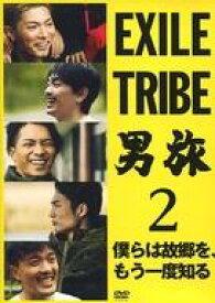 【中古】その他DVD EXILE TRIBE 男旅2 僕らは故郷を、もう一度知る