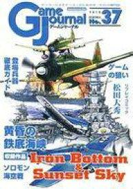 【中古】ボードゲーム [本誌欠品] ゲームジャーナル 37号 ソロモン海空戦
