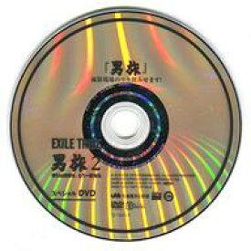 【中古】その他DVD 「男旅」撮影現場のウラ側みせます! EXILE TRIBE 男旅2 僕らは故郷を、もう一度知る スペシャルDVD