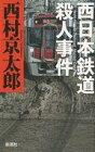 【中古】新書 ≪国内ミステリー≫ 西日本鉄道殺人事件【タイムセール】【中古】afb