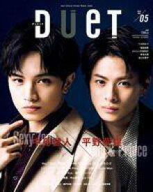 【中古】Duet 付録付)duet 2020年5月号 デュエット