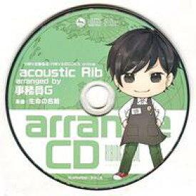 【中古】アニメ系CD りぶ / Ribing fossil HMV特典CD「acoustic Rib〜arranged by 事務員G(楽曲:生命の名前)」