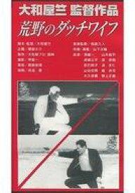 【中古】邦画 VHS 荒野のダッチワイフ