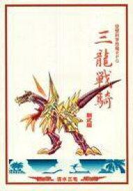 【エントリーでポイント10倍!(7月11日01:59まで!)】【中古】ボードゲーム 【オリジナル】ルールブック 空想科学恐竜RPG 三龍戦騎 制式版