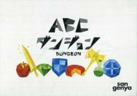 【エントリーで全品ポイント10倍!(7月26日01:59まで)】【中古】ボードゲーム ABC ダンジョン
