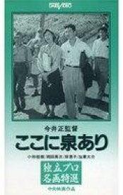【中古】邦画 VHS ここに泉あり('55中央映画)