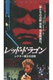 【中古】洋画 VHS レッド・ドラゴン〜レクター博士の沈黙('86米)<字幕版>【タイムセール】