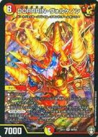 【中古】デュエルマスターズSR/多色/[DMEX-11]W王国ドッキングパック チーム銀河&チームボンバー S4/S4[SR]:DORRRIN・ヴォルケノン