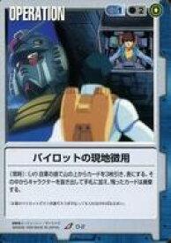 【中古】ガンダムウォー/U/青/第1弾 GUNDAM WAR O-2 [U] : パイロットの現地徴用