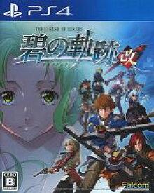 【中古】PS4ソフト 英雄伝説 碧の軌跡:改