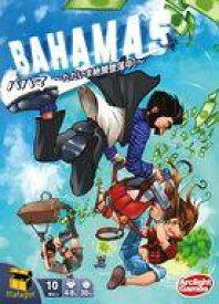 【新品】ボードゲーム バハマ 〜ただいま絶賛墜落中!〜 完全日本語版 (Bahamas)