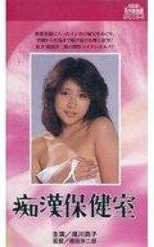 【中古】邦画 VHS 痴漢保健室('84日活)