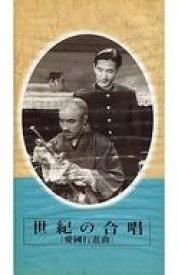 【中古】邦画 VHS 日本映画傑作全集 世紀の合唱(愛國行進曲)